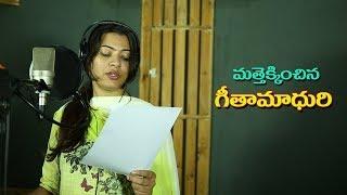 Geetha Madhuri Latest Song For Bangari balaraju Movie | Raaghav | Karonya Kathrin | Geetha Madhuri