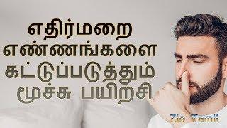 pranayama benefits in tamil - मुफ्त ऑनलाइन