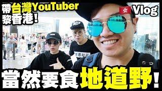 【Vlog】帶台灣YouTuber黎🇭🇰當然要食地道野! w/ 聖結石 聖嫂Dodo Billy2046
