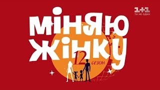 Київ - Гостомель. Міняю жінку – 12 випуск, 12 сезон