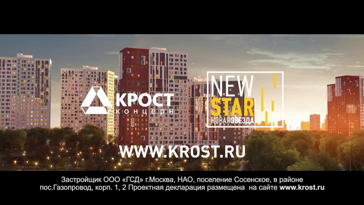 Видео ЖК Новая Звезда