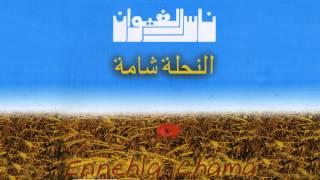 Nass El Ghiwane - Nahla Chama (Official Audio)   ناس الغيوان - نحلة شامة