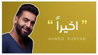 تحميل اغاني أحمد برهان - أخيراً (حصرياً) | 2018 MP3