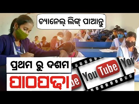 Class 1 To 10 Youtube Online Live Class From Today | Chandan Odia