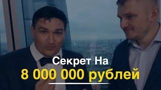 [Интервью] Узнай Секрет на 8 млн. рублей. Бизнес в Интернет.