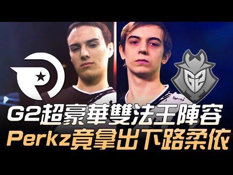 OG vs G2 G2超豪華雙法王陣容 Perkz竟拿出柔依下路!
