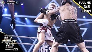 10 Fight 10 | EP.01 | เป้ อารักษ์ VS บีม ศรัณยู | 10 มิ.ย.62 [3/5]