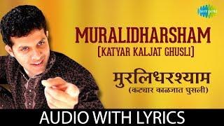Muralidharsham (Katyar Kaljat Ghusli) with lyrics - YouTube