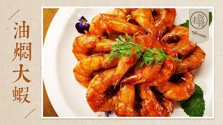 【国宴大师•油焖大虾】香到邻居捶门的油焖大虾!Fried Shrimps 香味扑鼻口水直流,学会这道菜抓住TA的心!|老饭骨