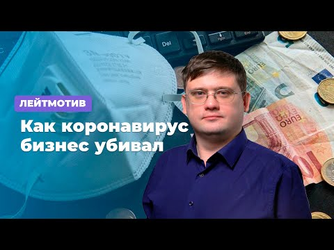 Коронавирус против малого и среднего бизнеса - Лейтмотив