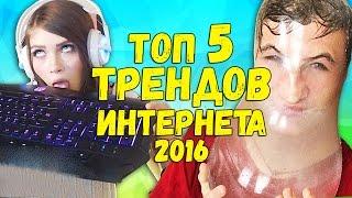 ТОП 5 ТРЕНДОВ ИНТЕРНЕТА 2016