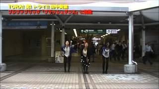 田中美里フジファブリック「フラッシュダンス」踊ってみる