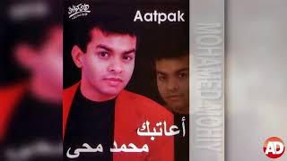 تحميل اغاني تعبان يا قلبى _ محمد محى MP3