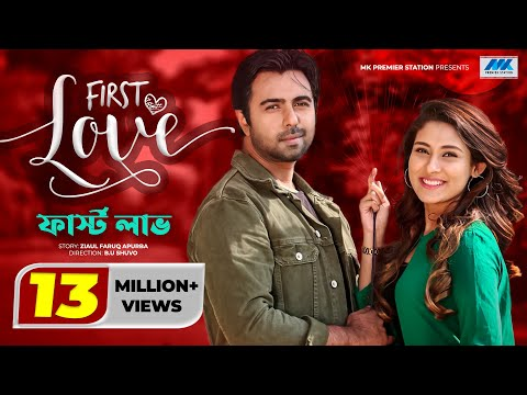 Valentine's Day Natok 2019 | FIRST LOVE | ফার্স্ট লাভ | Apurba, Mehazabien, Antu | Bangla New Natok