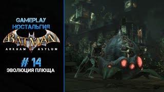 Batman: Arkham Asylum - # 14 - Эволюция Плюща | GAMEPLAY - ностальгия (18+)