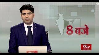 Hindi News Bulletin   हिंदी समाचार बुलेटिन - Apr 19, 2018 (8 pm)