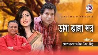 Bangla New Natok | DANA BHANGA SHOPNO | Mosharraf Karim, Toya, Mahmudul Islam Mithu