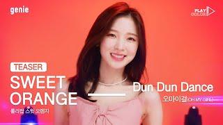 [PLAY COLOR Teaser] 오마이걸(OH MY GIRL) - Dun Dun Dance l 2021.05.14 17:00 KST