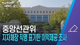 한국선거방송 뉴스(6월 25일 방송) 영상 캡쳐화면