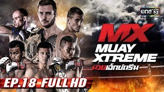 MX MUAY XTREME | EP.18 (FULL HD) | 14 ก.ค. 62 | one31