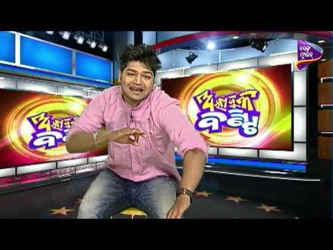 Alajuka Bunty | Prank Call - 2000 Change Haba? | Odia Funny Video
