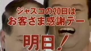 ジャスコ「お客さま感謝デー」CM海老一染之助・染太郎1992/03