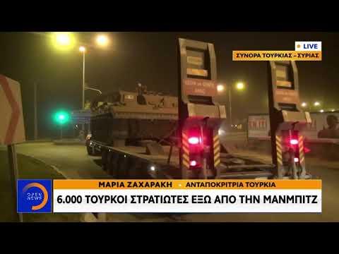 6.000 Τούρκοι στρατιώτες έξω από την Μανμπίτζ - Κεντρικό Δελτίο 15/10/2019   OPEN TV