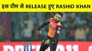 इस T-20 फ्रेंचाईजी ने किया Rashid Khan को रिलीज, पिछले सीजन थे टीम के सबसे सफल गेंदबाज | Sports Tak