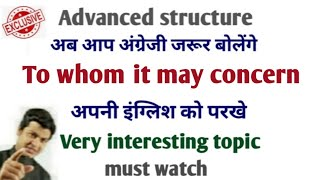 To whom it may concern | Advance structure of English | spoken English topic | English by Taukir.