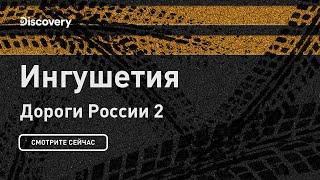 Ингушетия - Дороги России: сезон 2