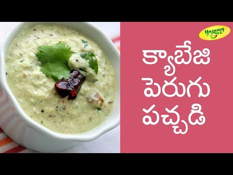 Healthy Cooking | Cabbage Perugu Pachadi Recipe by Sandhya Koya | YummyOne