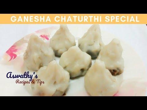 Vinayaka Chathurti Special Modak | വിനായക ചതുർത്ഥി / ഗണേശ ചതുർത്ഥി സ്പെഷ്യൽ കൊഴുക്കട്ട