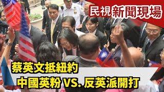 蔡英文抵紐約 中國英粉vs.反英派開打【民視新聞現場】