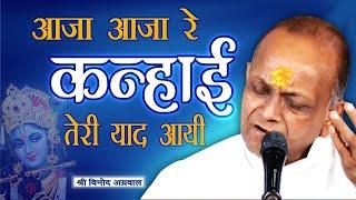 Aaja Re Kanhai Teri Yaad Aayi Bhajan By Shri Vinod Ji Agarwal