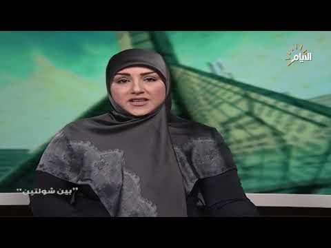 شاهد بالفيديو.. برنامج بين شولتين| 2019/2/11