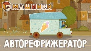 """""""Машинки"""", новый мультсериал для мальчиков - Авторефрижератор  (серия 19) Развивающий мультфильм"""
