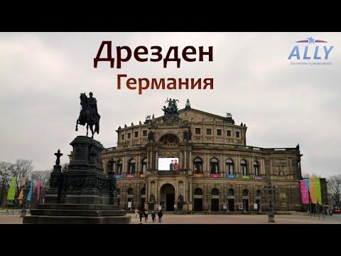 Дрезден (Германия) - все достопримечательности.