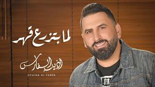 تحميل اغاني أذينة الفارس - لما بتزرع قهر | 2010 MP3
