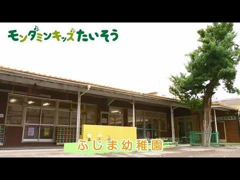 モンダミンキッズたいそう イベントレポート(埼玉県川越市 ふじま幼稚園)