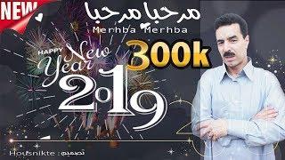 الحسين أمراكشي مرحبا مرحبا Jadid El Houcine Amrrakchi Mrhba Merhba 2019