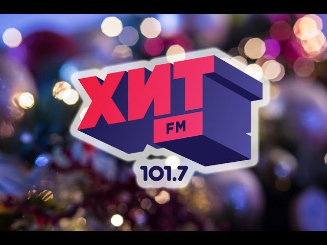Поздравление с Новым 2019 от Радио Hit FM Томск