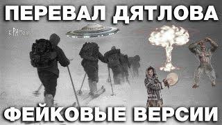 ТОП-3 ЛЖИВЫХ версии ГИБЕЛИ туристов НА ПЕРЕВАЛЕ Дятлова