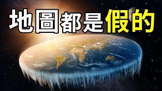 世界地圖正在欺騙你!這部影片能顛覆你的認知! | 勁好奇冷知識 | PowPow