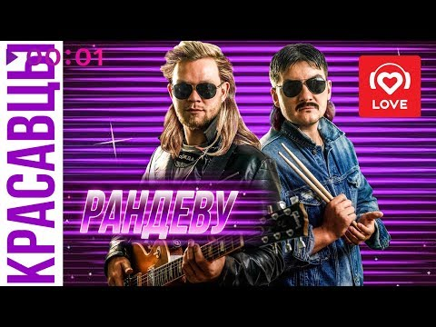 Красавцы Love Radio - Рандеву | Official Audio | 2019