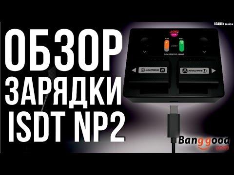 Обзор зарядки ISDT NP2