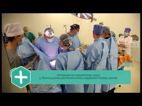 Хірургія онлайн. Операція на серці