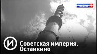 """Советская империя. Останкино   Телеканал """"История"""""""
