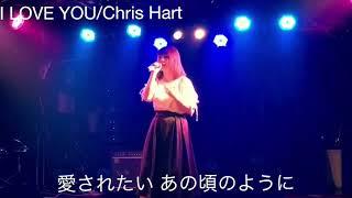 「I LOVE YOU / Chris Hart」#全日本歌うま選手権