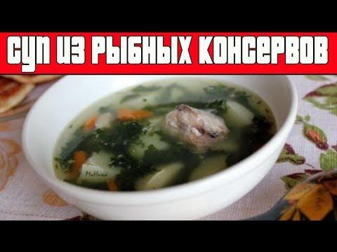 ВКУСНЫЙ СУП ИЗ РЫБНЫХ КОНСЕРВОВ.Рыбный суп из консервов.