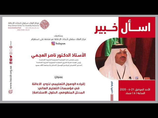إسأل خبير/ الأستاذ دكتور ناصر بن سعد العجمي / رئيس مجلس إدارة الجمعية السعودية للتربية الخاصة رئيس أعضاء هيئة تحرير المجلة السعودية للتربية الخاصة المدير التنفيذي لبرنامج الوصول الشامل في جامعة الملك سعود